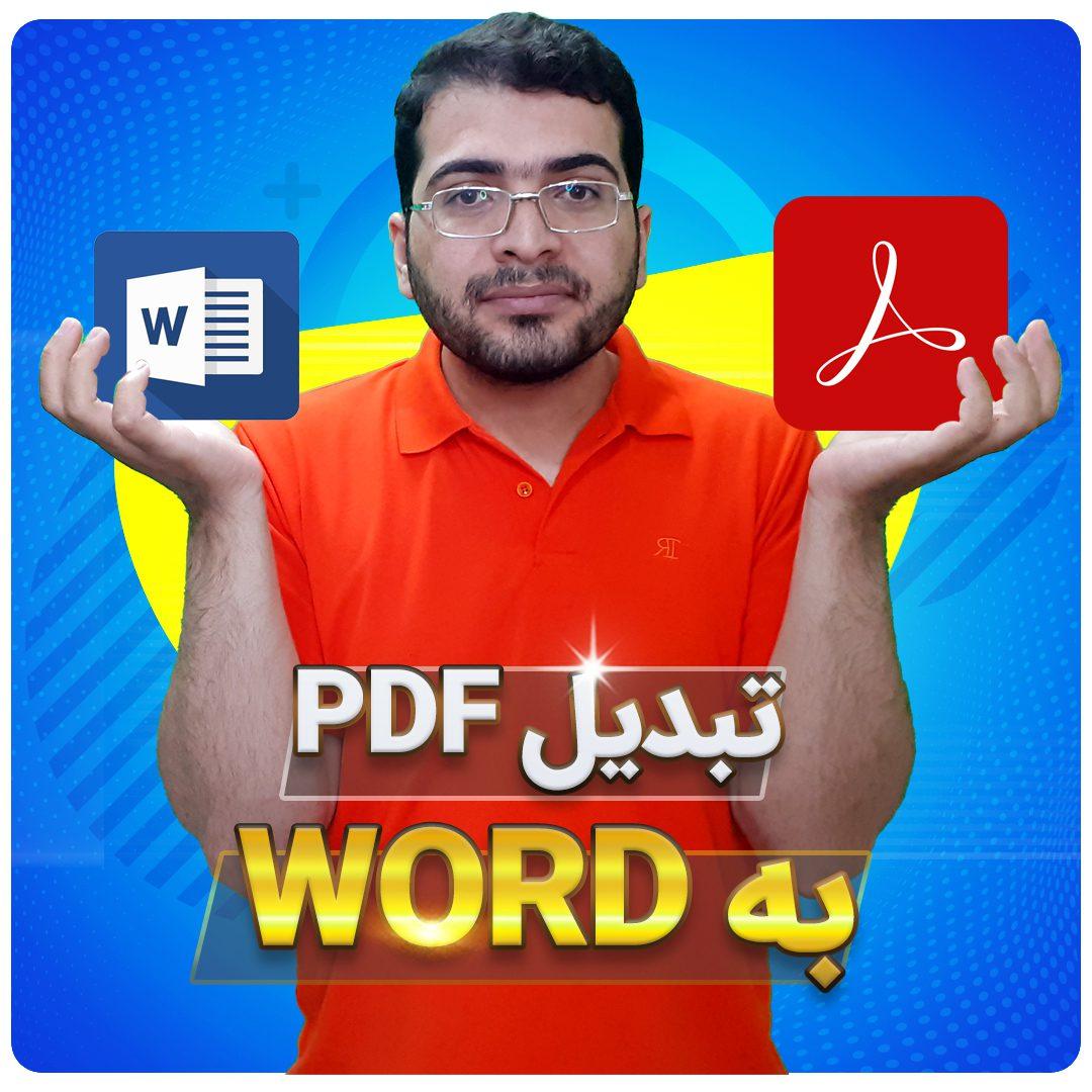 تبدیل آسان PDF به WORD
