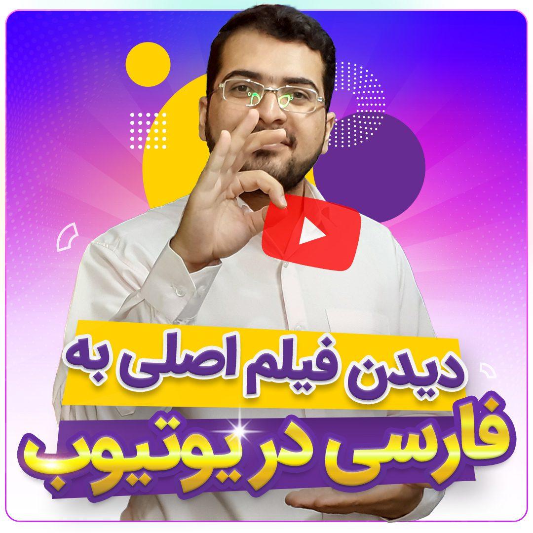 دیدن فیلم زبان اصلی به فارسی در یوتیوب