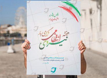 طرح لایه تبریک هفته نیروی انتظامی